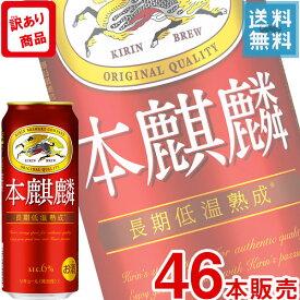 (訳あり46本販売) キリン 本麒麟 (ほんきりん) 500ml缶 x 46本ケース販売 (新ジャンルビール)