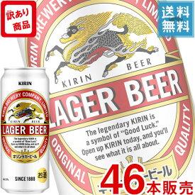 (訳あり46本販売) キリン ラガービール (生ビール) 500ml缶 x 46本ケース販売