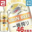 (訳あり46本販売) キリン 一番搾り (生ビール) 500ml缶 x 46本ケース販売