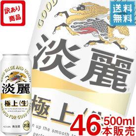 (訳あり46本販売) キリン 淡麗 極上 生 500ml缶 x 46本ケース販売 (発泡酒) (ビール)