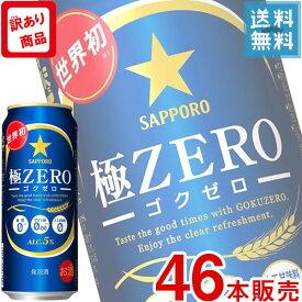 (訳あり46本販売) サッポロ 極ZERO (ゴクゼロ) 500ml缶 x 46本ケース販売 (発泡酒) (ビール) (プリン体ゼロ) (糖質ゼロ) (人工甘味料ゼロ)