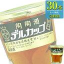 陶陶酒 デルカップ 銭形印 辛口 50ml瓶 x 30本ケース販売 (高栄養価) (滋養薬味酒)