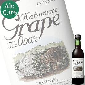 (単品) シャトー勝沼 カツヌマグレープ 赤 (ノンアルコール) 360ml瓶 (ノンアルワイン) (山梨) (SNT)