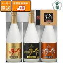 (蔵元直送) 黄桜酒造 吟醸ヌーヴォ 飲みくらべセット DGJ-50 (3本入) (清酒ギフト) (日本酒ギフト) (蔵元直送ギフト) …