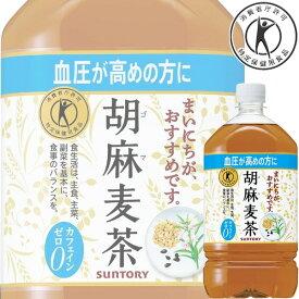 サントリー 胡麻麦茶 1050mlペット x12本ケース販売 (トクホ) (特定保健用食品) (ダイエット) (健康) (お茶)