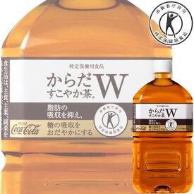 からだすこやか茶W 1050mlペット x 12本ケース販売 (トクホ) (特定保健用食品) (ダイエット) (健康) (お茶) (コカ・コーラ飲料)