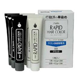 パオン ラピッドヘアカラー 業務用 BB ブラック 40gX3組入り 【医薬部外品】