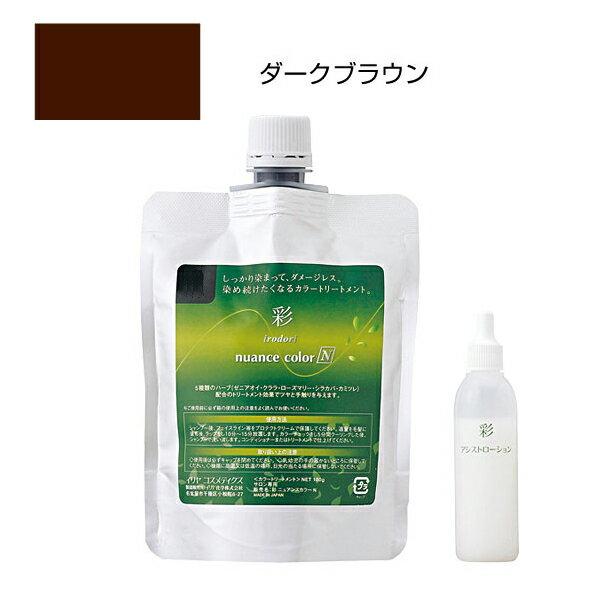 イリヤ 彩 ニュアンスカラー N ダークブラウン 180g