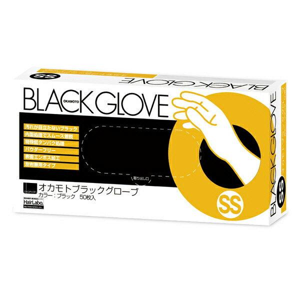 オカモト ブラックグローブ 1箱(50枚入) SSサイズ 左右兼用
