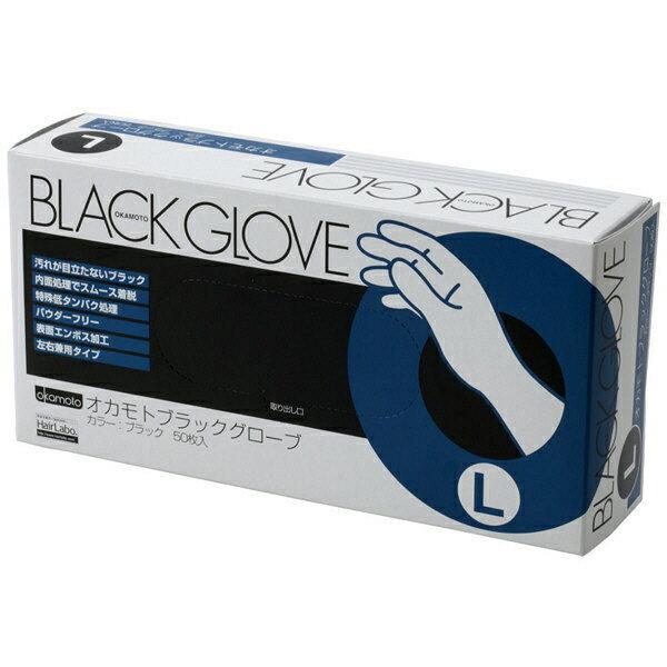 オカモト ブラックグローブ 1箱(50枚入) Lサイズ 左右兼用