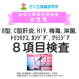 The venereal disease inspection that I propose it, and there is at home of the examination for type B, C type for the woman, HIV, syphilis, gonorrhea, tricomonas Candida chlamydia eight items mail inspection