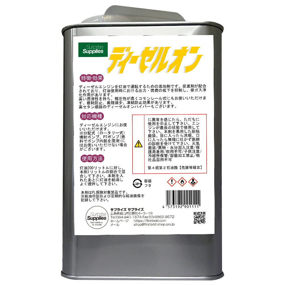 ディーゼルオン 1L(灯油潤滑性向上剤) 【メーカー直送品のため代引き不可/西濃運輸での配達になります】