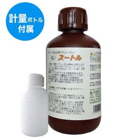 DPFクリーナー / スートル 500ml 計量ボトル付属 (濃縮タイプ・ディーゼル燃料添加剤) パッケージリニューアル ポリエチレン樹脂タイプ