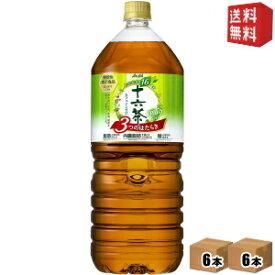 【送料無料】アサヒ 十六茶プラス 3つのはたらき2Lペットボトル 12本(6本×2ケース)(機能性表示食品 葛の花由来イソフラボン 難消化性デキストリン からだ十六茶よりリニューアル)【asahi-kenko】※北海道800円・東北400円の別途送料加算 [39ショップ]