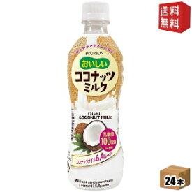 【送料無料】ブルボン おいしいココナッツミルク 430mlペットボトル 24本入 ※北海道800円・東北400円の別途送料加算 [39ショップ]