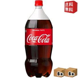 【送料無料】コカコーラ2000mlペットボトル 12本(6本×2ケース)〔2L/2.0L〕※北海道800円・東北400円の別途送料加算 [39ショップ]