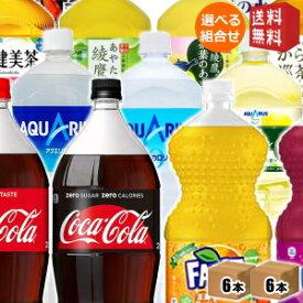 【送料無料】コカコーラ2Lペットボトルシリーズ選べる2ケース 計12本セット(6本×2ケース)[コカ・コーラ]※北海道800円・東北400円の別途送料加算 [39ショップ]