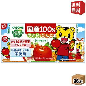 野菜生活100 幼児用りんご味 (100ml×3本)×12本 紙パック