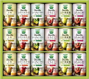 【送料無料】カゴメ 野菜生活スムージーギフトセット(YSG-30R)160g缶×18本(トキ×3、とちおとめ×3本、シナノスイート×3、二十世紀梨×3、シークヮーサー×3、いちじく×3) 野菜ジュース Smoothie※