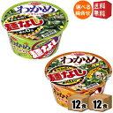 【送料無料】エースコックわかめラー まさかの麺なし 選べる24食セット(12食×2ケース) ごま・しょうゆ味 みそ味(わか…