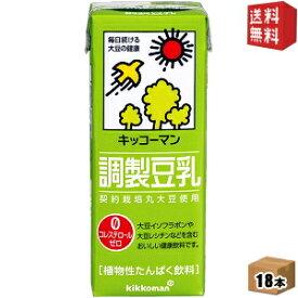 【送料無料】キッコーマン飲料調製豆乳200ml紙パック 18本入※北海道800円・東北400円の別途送料加算
