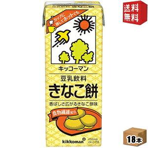 【送料無料】キッコーマン飲料豆乳飲料 きなこ餅200ml紙パック 18本入 (きなこもち)※北海道800円・東北400円の別途送料加算