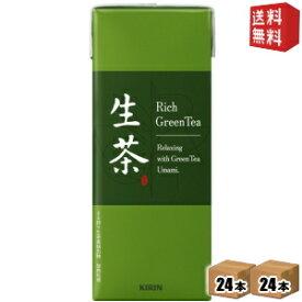 【送料無料】キリン 生茶 250ml紙パック 48本(24本×2ケース)※北海道800円・東北400円の別途送料加算