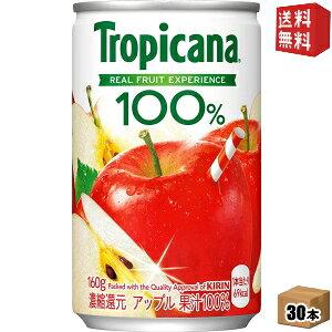 【送料無料】キリントロピカーナアップル160g缶(ミニ缶) 30本入[100%ジュース]※北海道800円・東北400円の別途送料加算 [39ショップ]