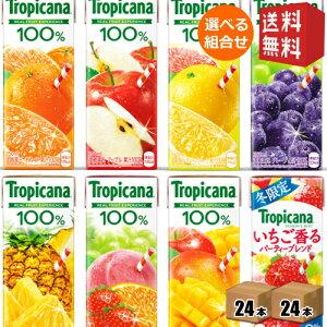 【送料無料】キリントロピカーナ100%ジュース250ml紙パック 選べる48本(24本×2ケース)オレンジ グレープフルーツ アップル グレープ パイナップル フルーツブレンド マンゴー スイカ&パイン
