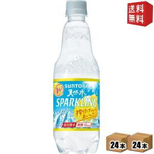 【送料無料】サントリー天然水スパークリングレモン500mlペットボトル 48本(24本×2ケース)(炭酸水レモン ミネラルウォーター 水 ソーダ 無糖)※北海道800円・東北400円の別途送料加算 [39ショッ
