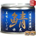 【送料無料】伊藤食品190g美味しい鯖 水煮【食塩不使用】48缶(24缶×2ケース)[国産さば使用 サバ缶 さば缶 鯖缶 缶詰]…