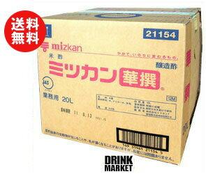 【送料無料】ミツカン 華撰 20L×1個入 ※北海道・沖縄・離島は別途送料が必要。