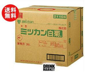 【送料無料】ミツカン 白菊 20L×1個入 ※北海道・沖縄・離島は別途送料が必要。