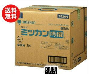 【送料無料】ミツカン 吟撰 20L×1個入 ※北海道・沖縄・離島は別途送料が必要。