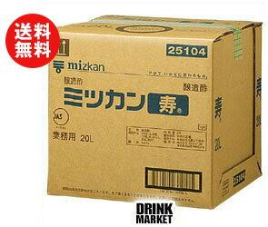 【送料無料】ミツカン 寿 20L×1個入 ※北海道・沖縄・離島は別途送料が必要。