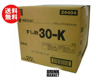 【送料無料】ミツカン すし酢 30-K 20L×1個入 ※北海道・沖縄・離島は別途送料が必要。