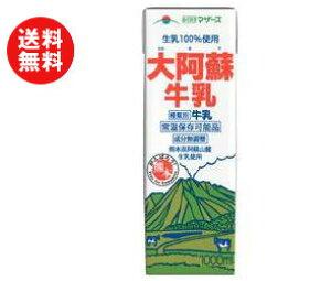送料無料 らくのうマザーズ 大阿蘇牛乳 1000ml紙パック×6本入 ※北海道・沖縄・離島は別途送料が必要。