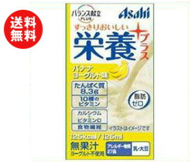 【送料無料】アサヒグループ食品 バランス栄養プラス バナナヨーグルト味 125ml紙パック×24本入 ※北海道・沖縄・離島は別途送料が必要。