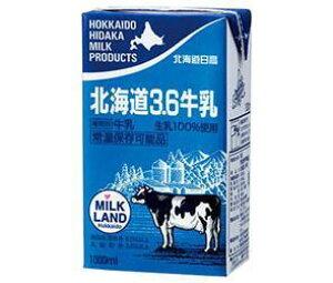 送料無料 北海道日高乳業 北海道日高 北海道3.6牛乳 1000ml紙パック×6本入 北海道・沖縄・離島は別途送料が必要。