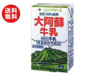 送料無料 らくのうマザーズ 大阿蘇牛乳 250ml紙パック×24本入 ※北海道・沖縄・離島は別途送料が必要。