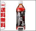 【送料無料】サンガリア あなたの濃い烏龍茶 500mlペットボトル×24本入 ※北海道・沖縄・離島は別途送料が必要。