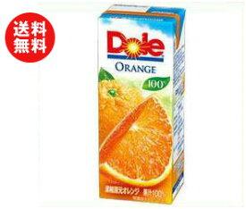 送料無料 Dole(ドール) オレンジ 100% 200ml紙パック×18本入 ※北海道・沖縄・離島は別途送料が必要。