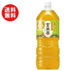 送料無料 サントリー 伊右衛門(いえもん) 玄米茶 2Lペットボトル×6本入 ※北海道・沖縄・離島は別途送料が必要。