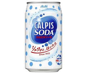 送料無料 【2ケースセット】カルピス カルピスソーダ 350ml缶×24本入×(2ケース) 北海道・沖縄・離島は別途送料が必要。