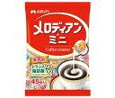 送料無料 メロディアン メロディアン・ミニ コーヒーフレッシュ 4.5ml×45個×10袋入 北海道・沖縄・離島は別途送料が…