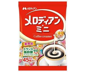 送料無料 【2ケースセット】メロディアン メロディアン・ミニ コーヒーフレッシュ 4.5ml×45個×10袋入×(2ケース) 北海道・沖縄・離島は別途送料が必要。