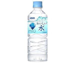 送料無料 ダイドー miu ミウ おいしい水 550mlペットボトル×24本入 北海道・沖縄・離島は別途送料が必要。