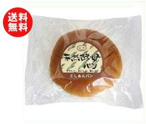 【送料無料】【2ケースセット】天然酵母パン こしあんパン 12個入×(2ケース) ※北海道・沖縄・離島は別途送料が必要。