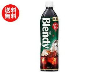 送料無料 【2ケースセット】AGF ブレンディ ボトルコーヒー 無糖 900mlペットボトル×12本入×(2ケース) ※北海道・沖縄・離島は別途送料が必要。