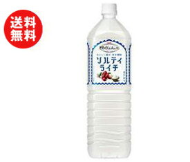 【送料無料】【2ケースセット】キリン 世界のKitchenから ソルティライチ 1.5Lペットボトル×8本入×(2ケース) ※北海道・沖縄・離島は別途送料が必要。
